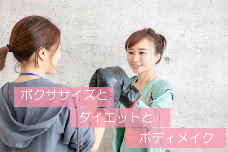 熊本県でダイエット指導をするパーソナルジムです。
