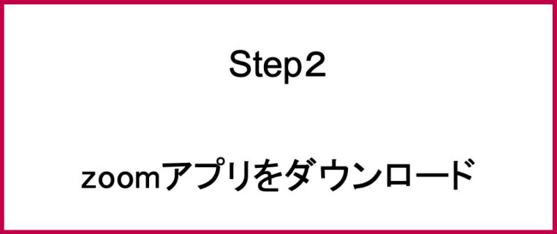オンラインパーソナルトレーニングはzoomアプリを使用!