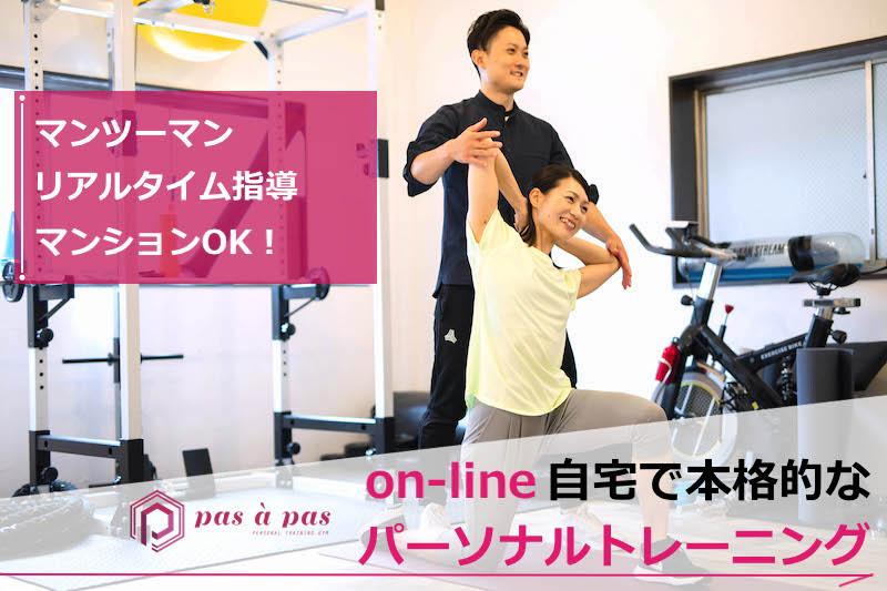 オンラインパーソナルトレーニングでダイエット!