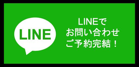 LINEで可能です。